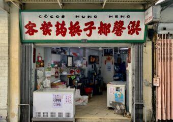 Cocos Hung Heng Frontdoor Shop Exterior Wide Macau Lifestyle