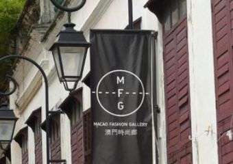 Macao Fashion Gallery1