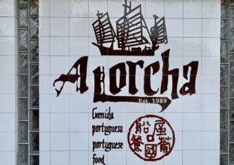 A Lorcha Outdoor Wall Macau Lifestyle