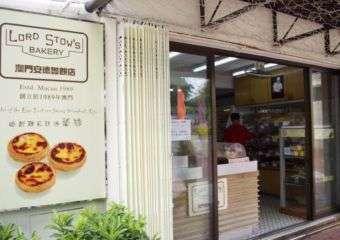 lord-stow-bakery-coloane-macau