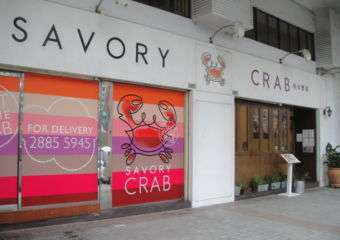 Exterior shot of Savory Crab in Macau