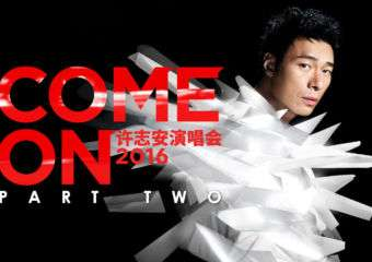 andy-hui-come–on-part-two-live-2016-macao_3000×930-en