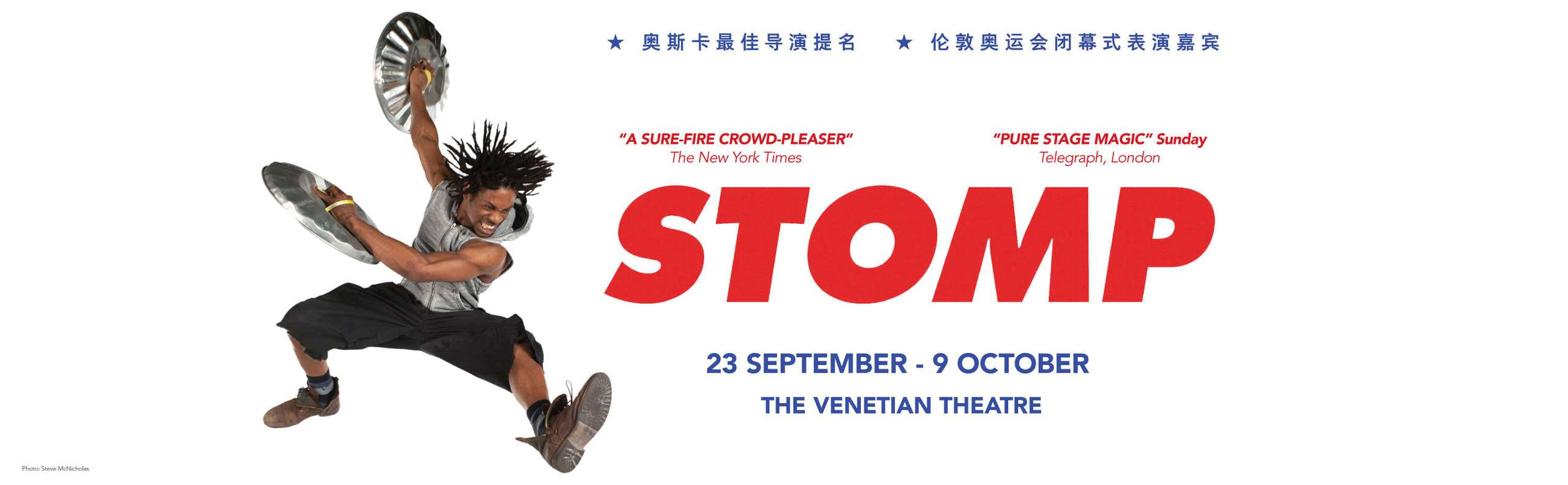 Stomp at The Venetian Theatre Macau