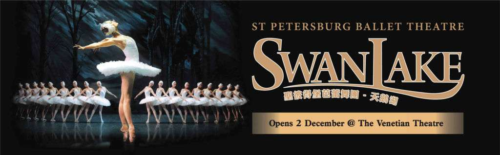 Performance of Swan Lake at the Venetian Theatre in Macau