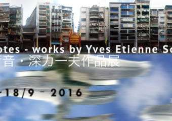 City Notes – Works by Yves Etienne Sonolet