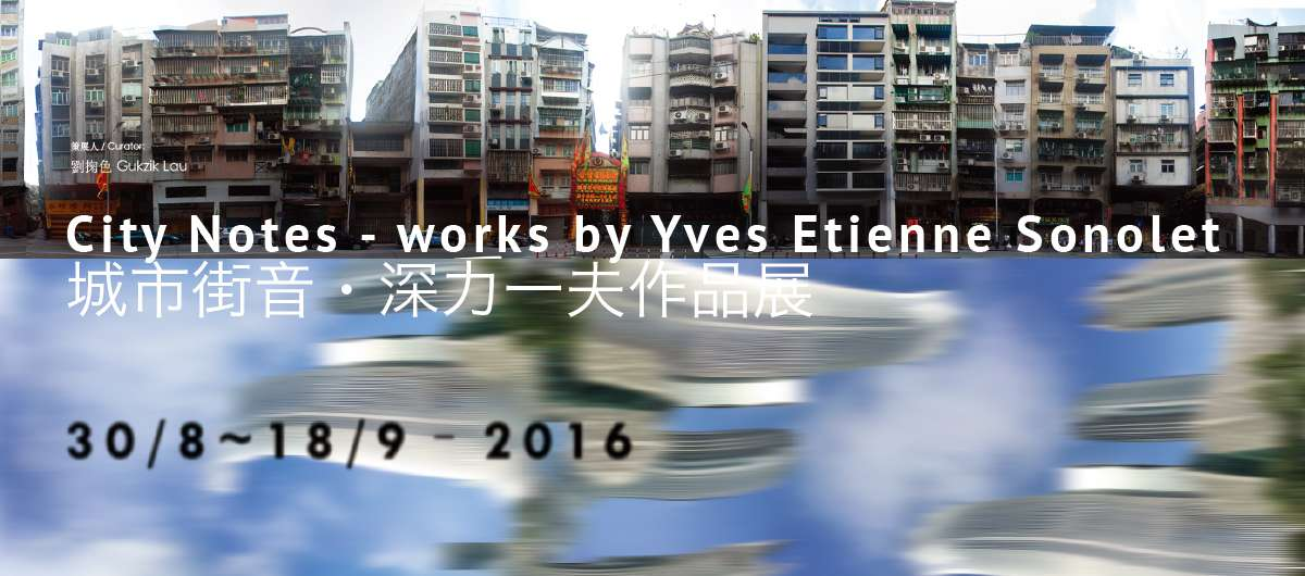 City Notes – Works by Yves Etienne Sonolet exhibition at Art for All Macau
