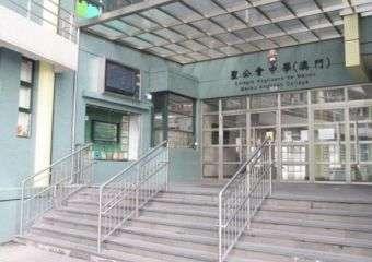 Macau Anglican College