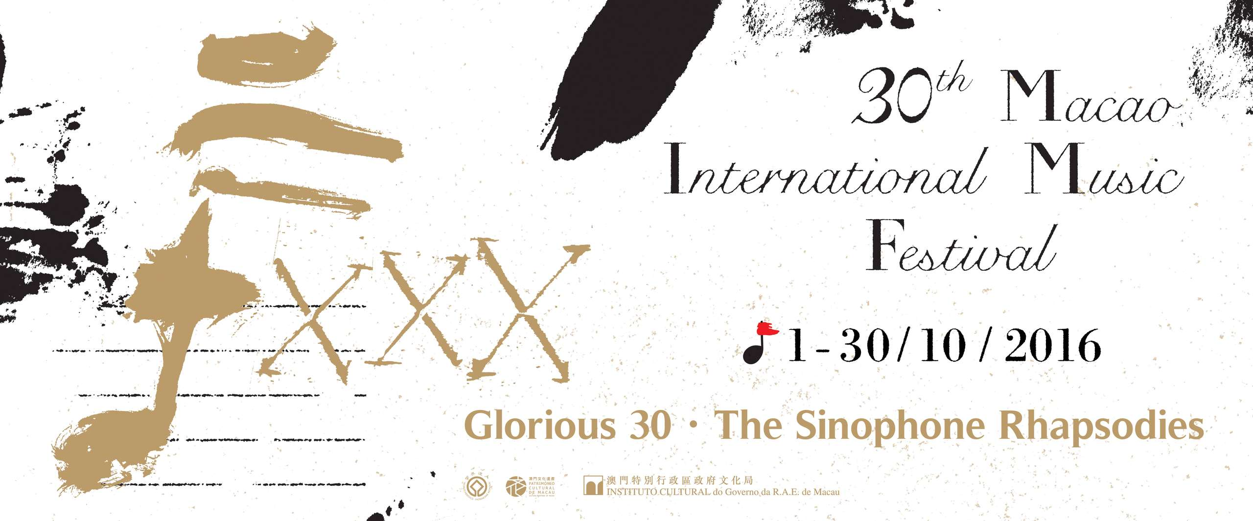 Poster for 30th Macao International Music Festival