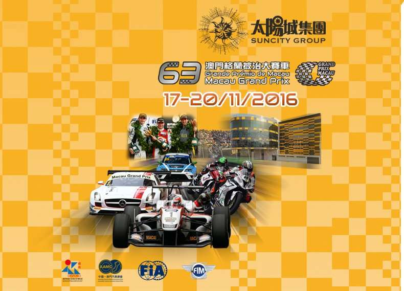 Poster for 63rd Macau Grand Prix