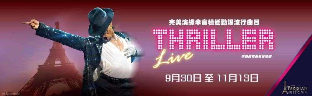 Thriller LIVE in Macau at the Parisian Theatre