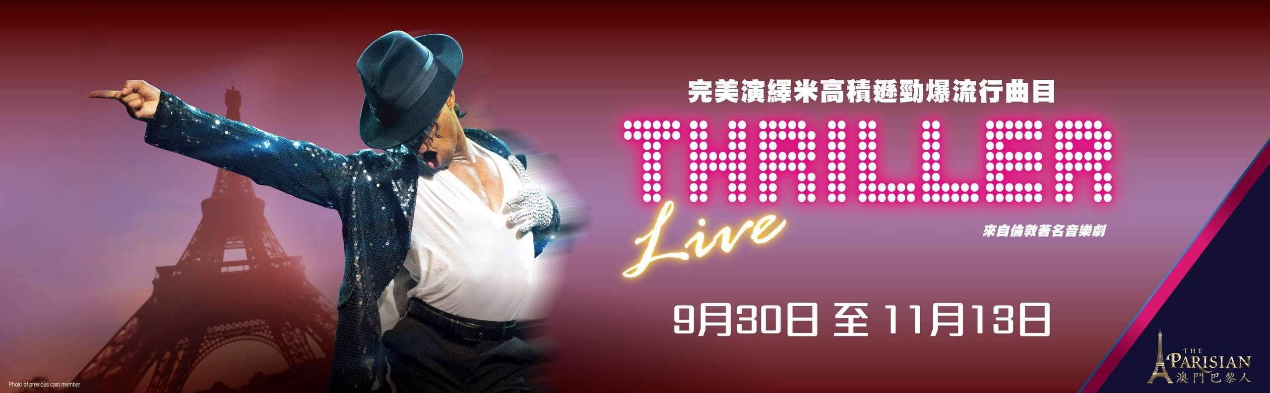 Thriller Live at the Parisian Macao