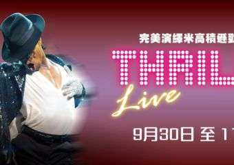 Thriller LIVE in Macau