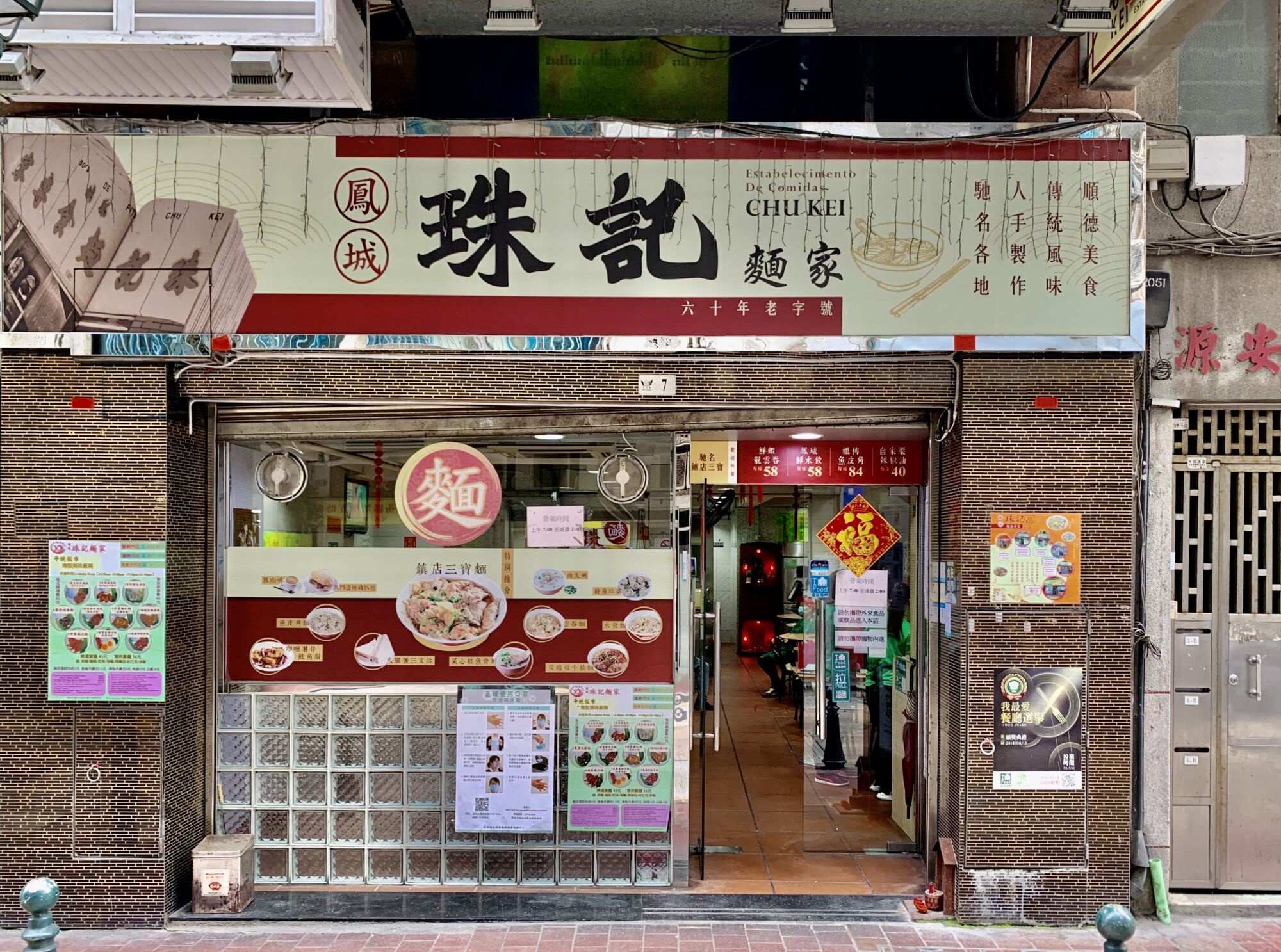 Chu Kei Restaurant Outdoor Entrance Wide Photo Macau Lifestyle