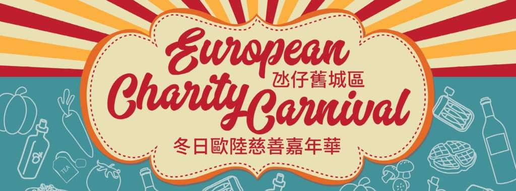 Poster for European Charity Carnival in Taipa Village