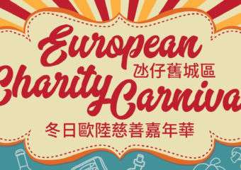 European Charity Carnival – Poster