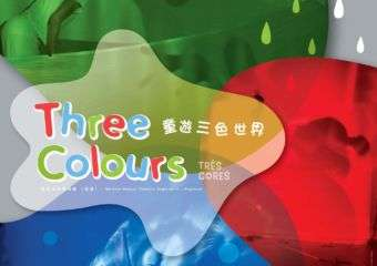 Macau Cultural centre- Three Colours – Poster_ccm