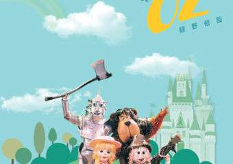 Macau cultural centre 5Wizard of Oz – Poster_CCM