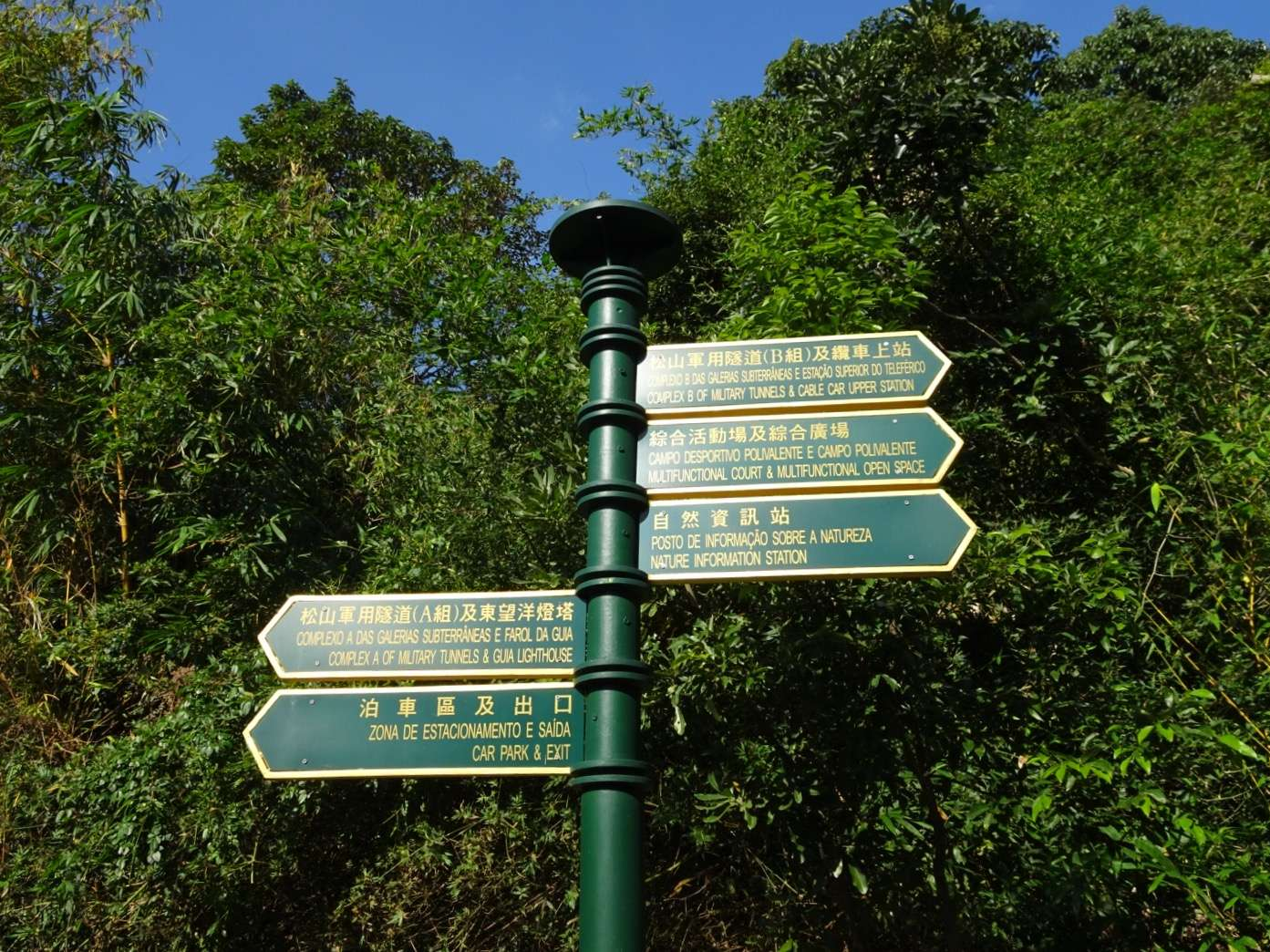 Signs at Guia Hill