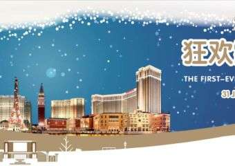 Amazing Snow in Asia (A.S.I.A) 2017 – Macao