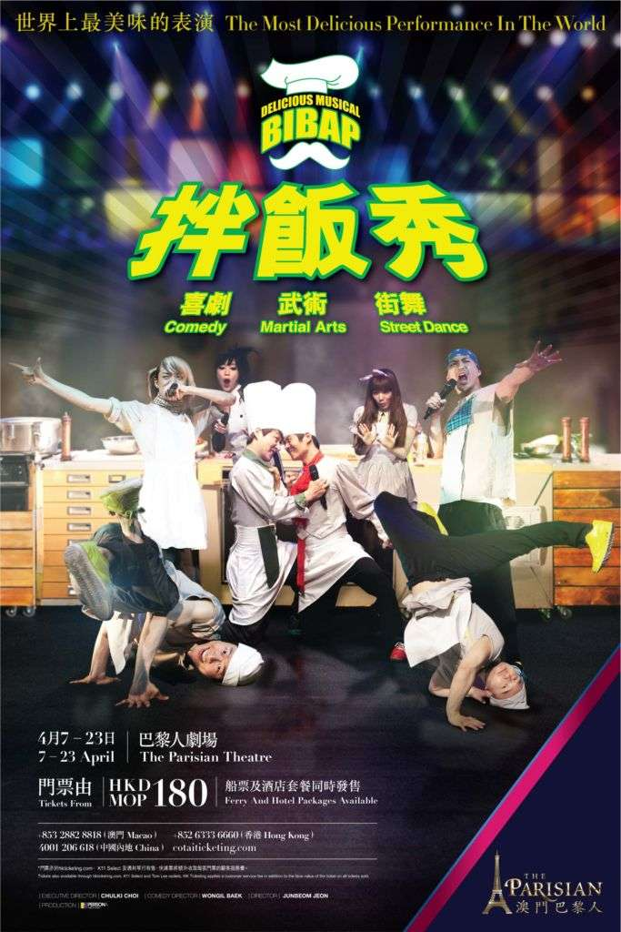 Poster for BIBAP Korean comedy at the Parisian Macao
