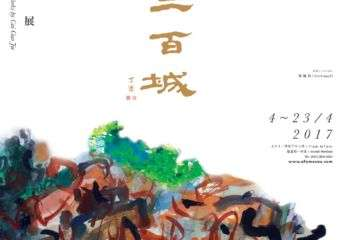 Overlook the Macau City – Works by Cai Guo Jie