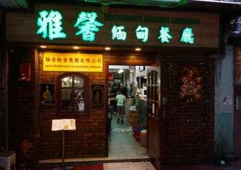 Restaurant Nga Heong Facade
