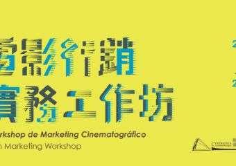 Film Marketing Workshop