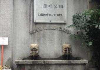 Flora Garden entrance