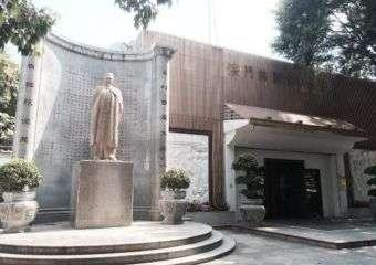 lin-zexu-memorial-museum