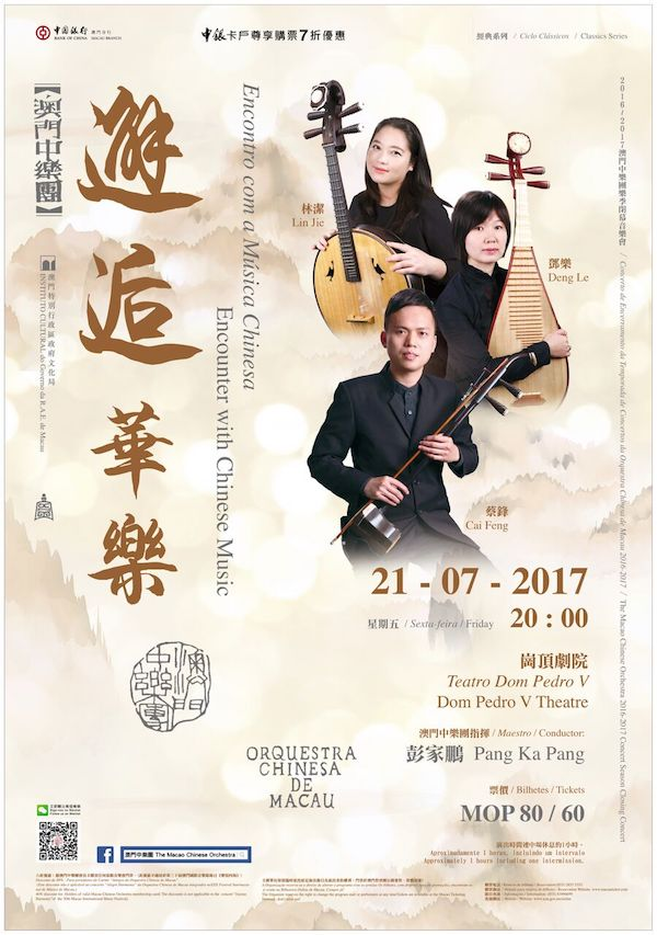 Poster for Macao Chinese Orchestra.