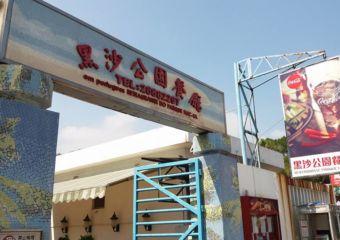 Sign at Hac Sa beach car park in Coloane, Macau, leading to Fernando's restaurant