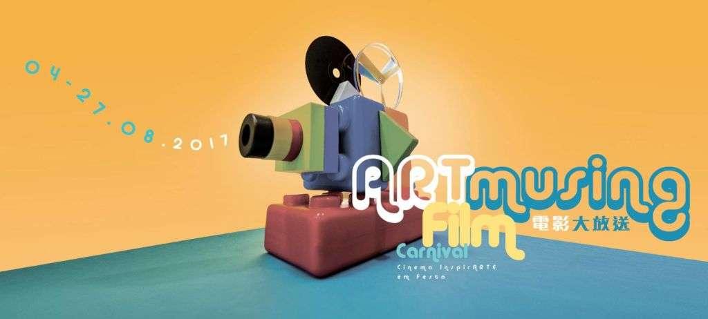 ARTmusing Film Festival