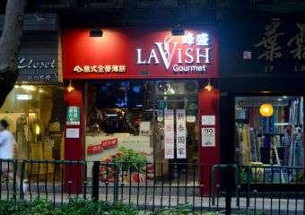Exterior shot of Lavish Gourmet restaurant in Macau.