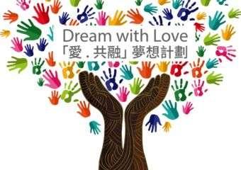 Taipa Village Dream with Love copy