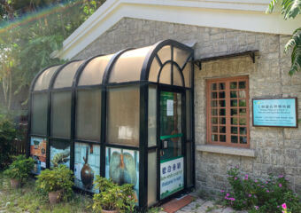 Natural and Agrarian Museum Entrance Macau Lifestyle