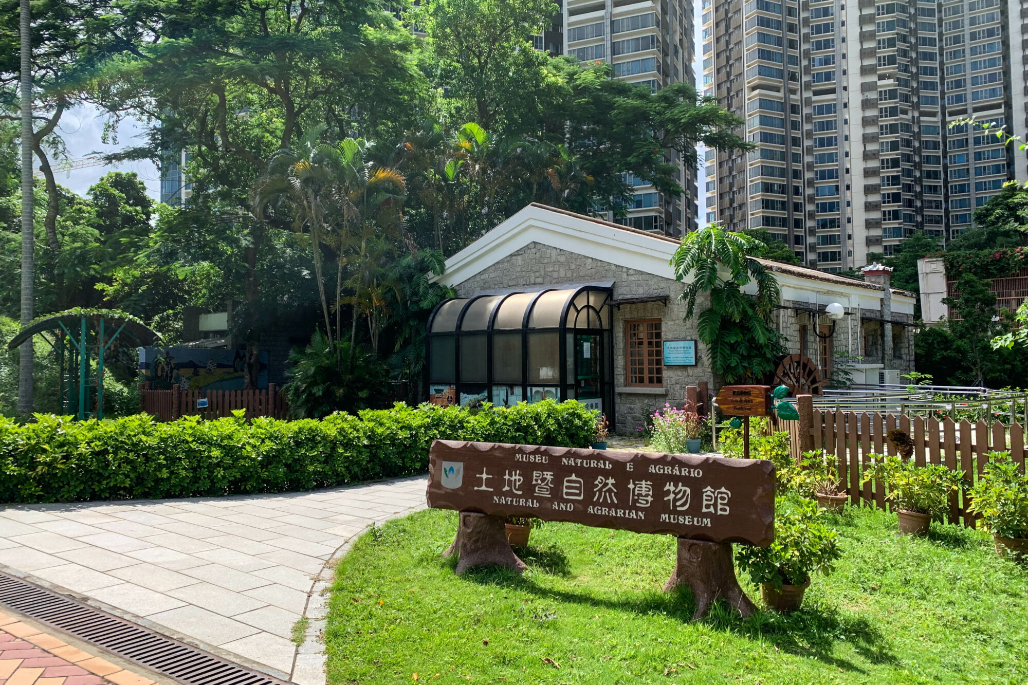 Natural and Agrarian Museum Outdoor Entrance Macau Lifestyle