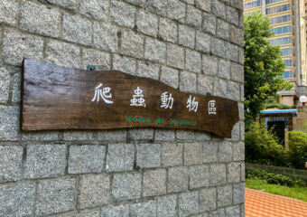 Natural and Agrarian Museum Outdoor Entrance Plaque Macau Lifestyle