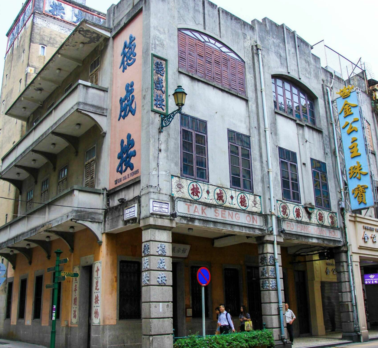 Pawnshop Museum Outdoor Macau Lifestyle