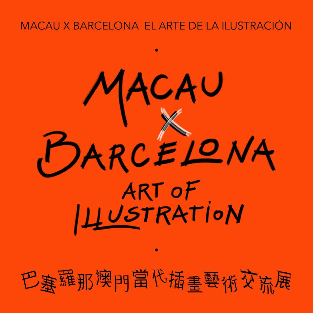 Poster advertising Barcelona X Macao Art of Illustration Exhibition in Macau