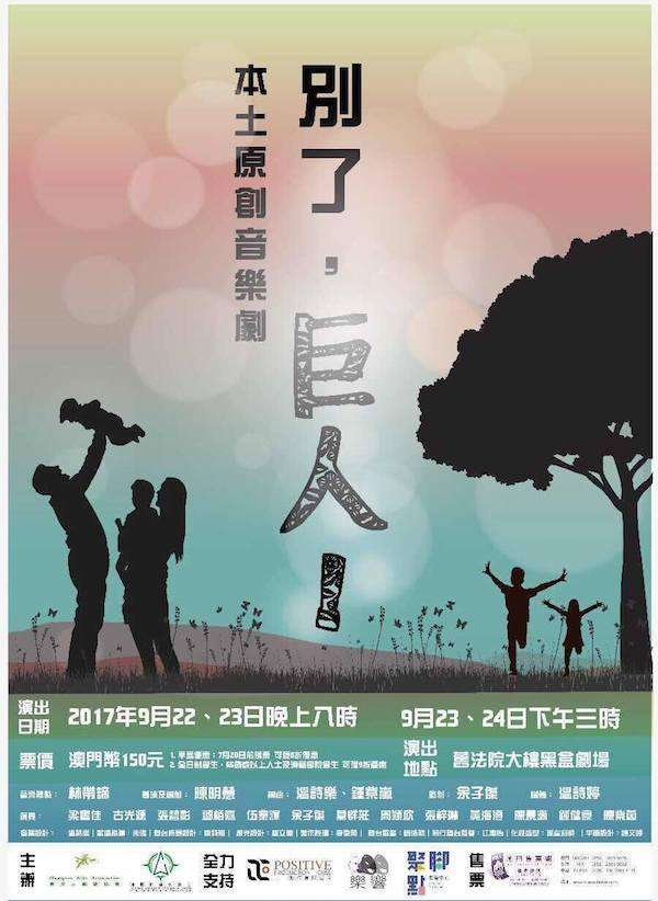 "Poster advertising ""Farewell, Giant!"" play"