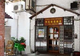 Manuel Cozinha Portuguesa restaurant in Macau exterior