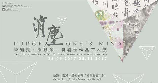 "Poster advertising ""Purge One's Mind: Trio Exhibition by Leong Kit Man, Im Hok Lon, and Mok Hei Sai"""