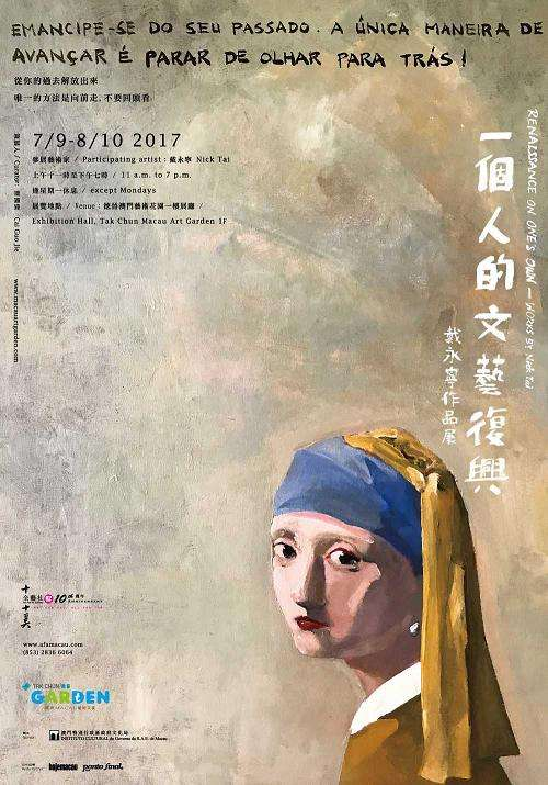 Poster advertising exhibition of work by painter Nick Tai in Macau