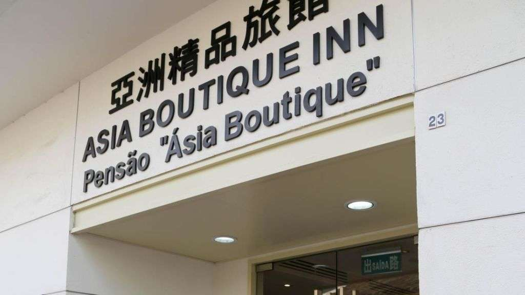 Exterior shot Asia Boutique Inn's sign in Taipa, Macau
