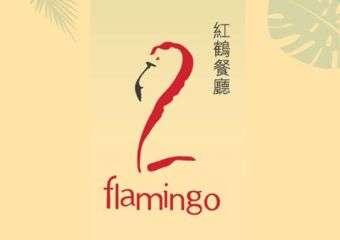 Cover of menu from Flamingo restaurant in Regency Art Hotel in Macau