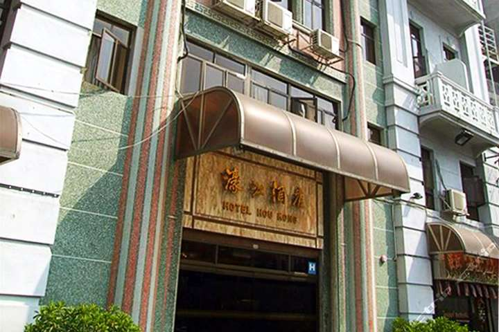 Exterior shot of Hou Kong Hotel in Macau
