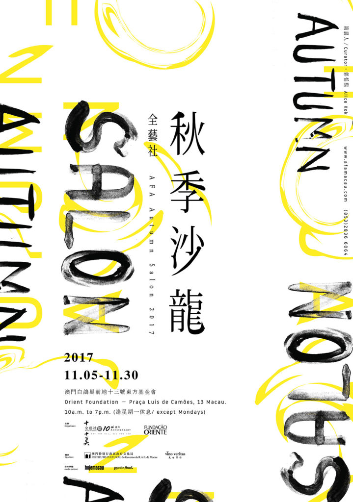 "Poster advertising ""AFA Autumn Salon 2017"""