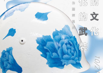 Armed Culture or Cultural Arms – Helmet Series by Wong Ka Longfinal-poster-web