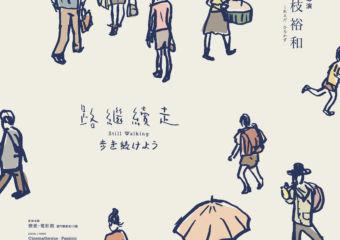 A1 poster_CP_Koreeda