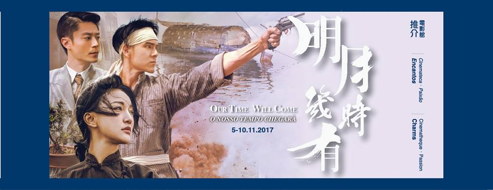 "Poster advertising film ""Our Time Will Come"""